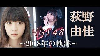 NGT48 荻野由佳 ~2018年 おぎゆかの軌跡~ 世界はどこまで青空なのか?