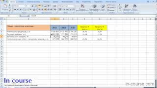 видео Расчет бизнес плана в excel