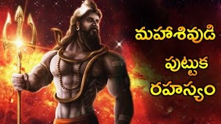 Maha Shiva Birth History and Its Shocking Secrets(మహా శివుడి జన్మ రహస్యం) || Planet Leaf