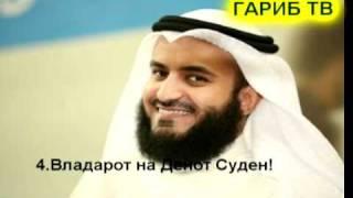 Суре Ел Фатиха