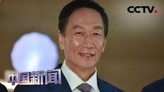[中国新闻] 郭台铭若参选 最晚17日要公布副手人选 | CCTV中文国际