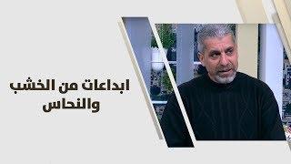 سفيان ابو الرب - ابداعات من الخشب والنحاس