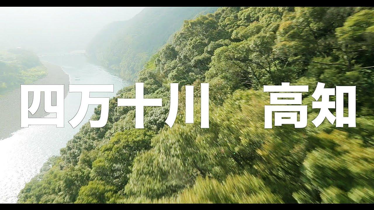【空の旅#133】「景色と同化とはこのことだな!岩間沈下橋」空撮・たごてるよし 四万十川_Kochi aerial