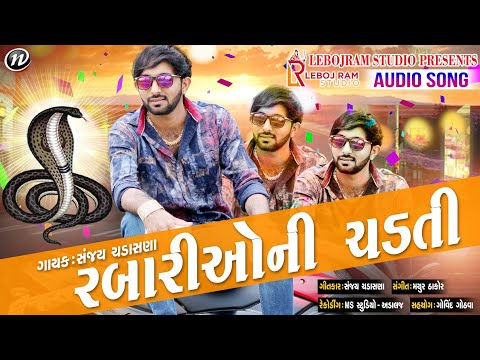 Rabari O Ni Chadhati || રબારી ઓ ની ચડતી || Sanjay Chadasana || Leboj Ram Studio New Song