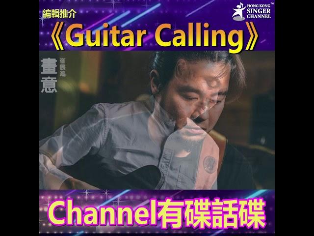 Guitar Calling |Channel有碟話碟⭐️⭐️
