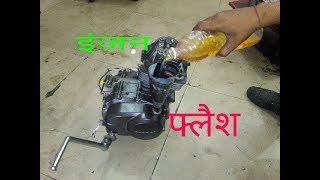 Bike engine flush motorcycle engine flush how to flush engine motorcycle