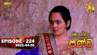Maha Viru Pandu | Episode 224 | 2021-04-30 Thumbnail
