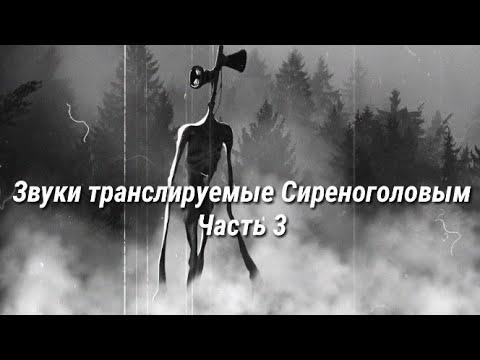 Звуки транслируемые Сиреноголовым / Звуки Сиреноголового / Звуки которые издаёт Сиреноголовый часть3