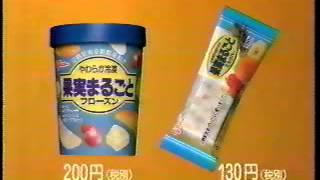 【1997 CM】グリコ 果実まるごと 吉川ひなの.