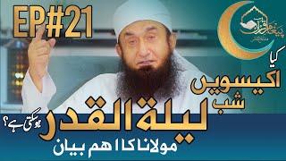Kia 21 Ramadan Lailatul Qadar Ho skti hy? | Paigham e Quran | Episode#21 Season 3 | 14 May 2020