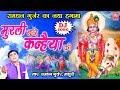 रामधन का नया हंगामा : मुरली बजे कन्हैया की | Ramdhan Gujjar | New Dj Song 2018 | Rathore Cassettes