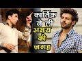 Kartik Aaryan Ke haath Laga Yeh Bada Project | Kartik-Sara Relation | Love Aaj Kal 2 l Akshay Kumar