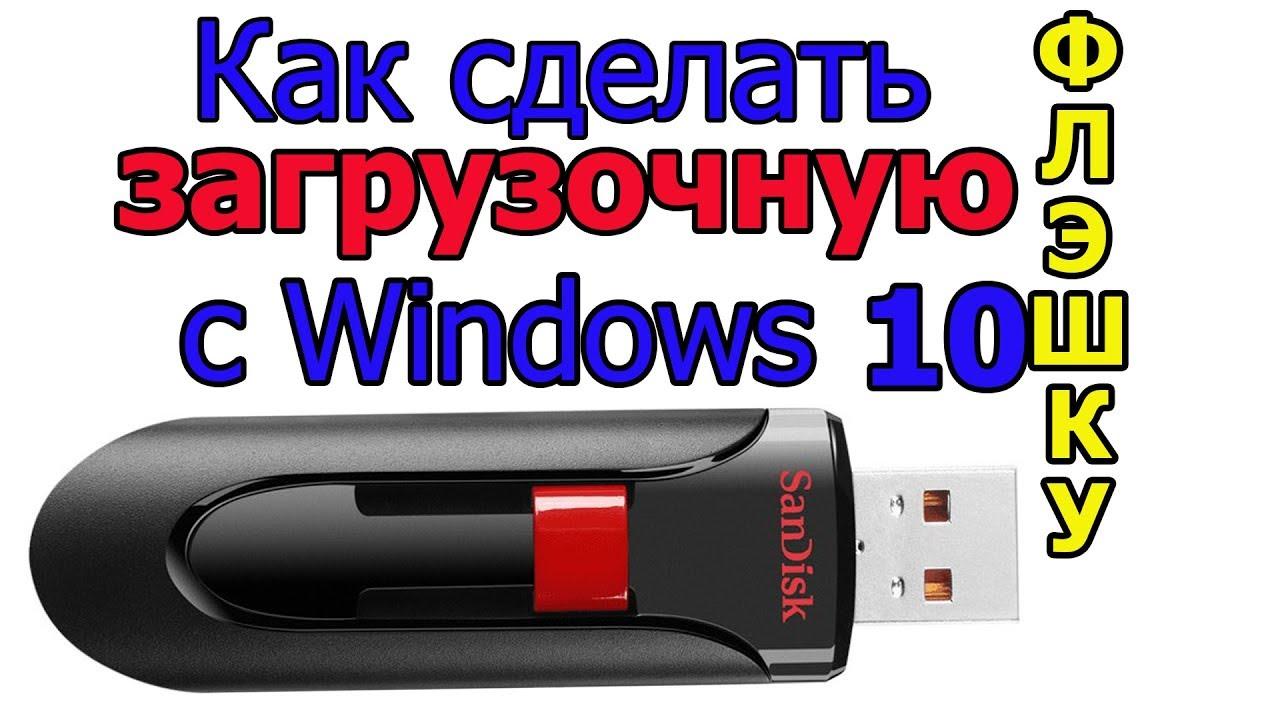 Как сделать загрузочную флешку windows 10   2020 г - YouTube