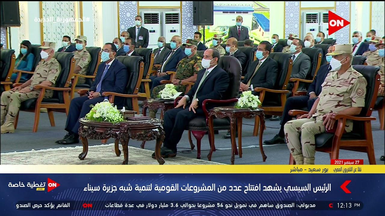 اللواء أ.ح إيهاب الفار يستعرض تحديات الدولة في إنشاء محطة تحلية المياه  - نشر قبل 13 ساعة