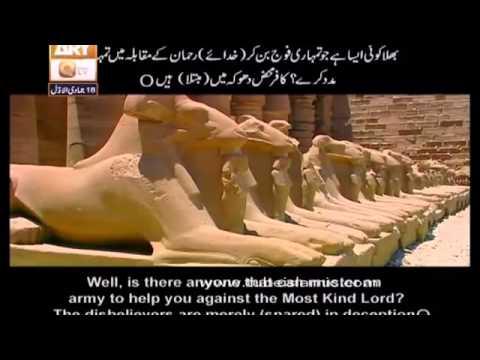 Tabarakallazi with Urdu Translation   Tune pk