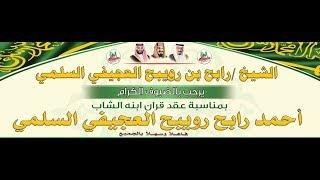 الإستقبال في حفل عقد قران الشاب أحمد بن رابح رويبح العجيفي السلمي
