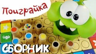 Ам Ням і іграшки Збірник вчимо цифри, букви, форми, кольору  Розвиваюче відео для дітей Поиграйка