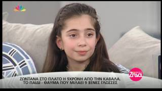 Entertv: Το 9χρονο παιδί θαύμα, το πρόβλημα υγείας και το βραβείο