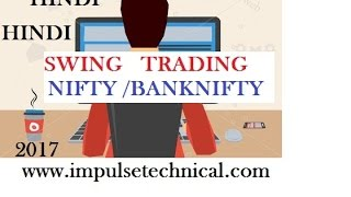 Nifty Bank Nifty Swing Trading Strategy Using Free Web Based Platform in India