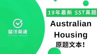 #67 Australian Housing (expensive) - 留洋PTE 真题SST 2019 summarize spoken text | real test question