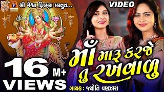Jyoti Vanjara Tari Bhakti No Rang Lagyo Re Maa Gujarati Devotional Song