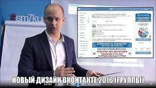 Новый дизайн ВКонтакте 2016: группы и реклама. Видео урок 21/2
