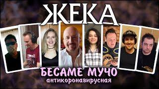 Смотреть клип Евгений Григорьев - Бессаме Мучо