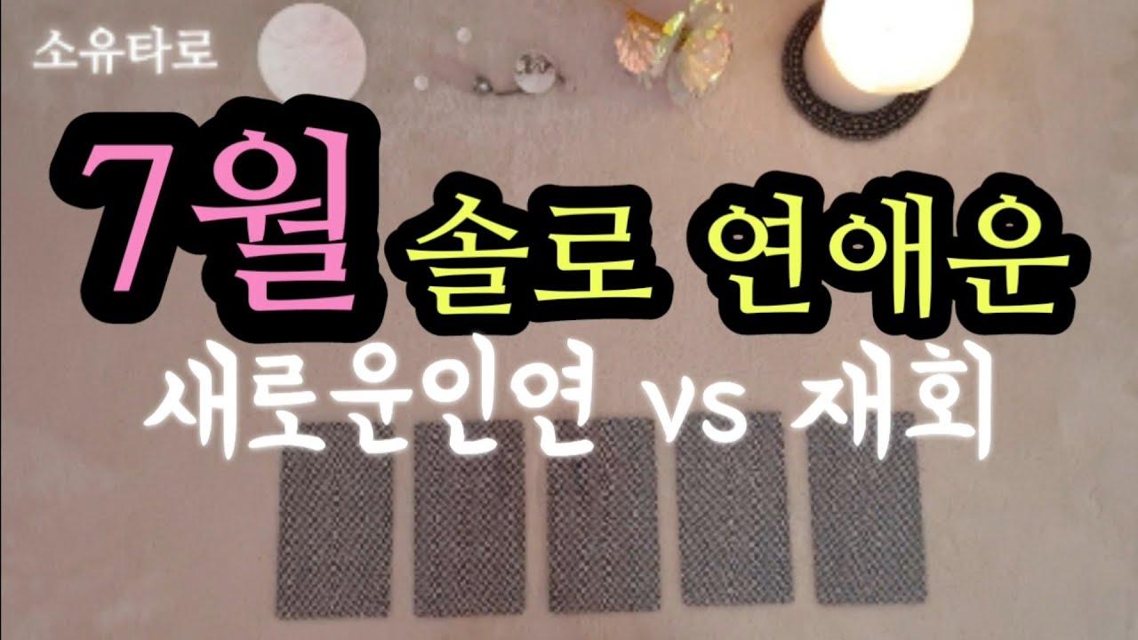 [타로/연애운] 7월 솔로 연애운🔮 (ft.주간별 연애기운)