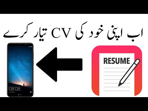 Free Resume/CV App for Android best Resume builder of 2017 (urdu
