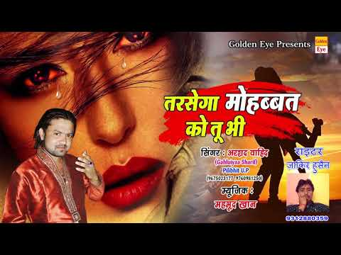 Dard Bhari Ghazal 2018    Tarsega Mohabbat Ko Tu Bhi    Arshad Wahid    Hindi Sad Songs