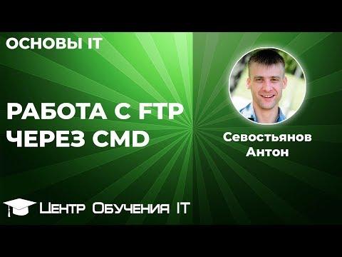 FTP через командную строку Cmd