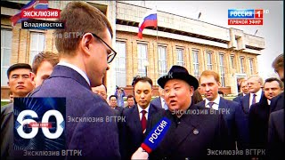Срочно! 'Он много смеялся, шутил': первое интервью Ким Чен Ына. 60 минут от 24.04.19