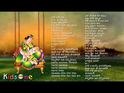 Laali Paatalu In Telugu || Laali Laali Antu Ragam || with Telugu Lyrics - KidsOne