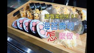 《讓專業的來EP 3》教你做出日本料理店的海苔壽司卷