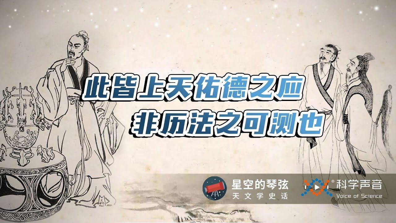 星空的琴弦 06:中国古代天文学并不先进?没有萌发出几何学的思想,也没有建立最基本的数学模型概念