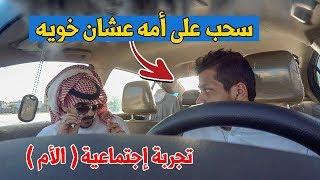 سحب على أمه عشان يستقبل خويه من المطار ،مقالب مؤثره😭
