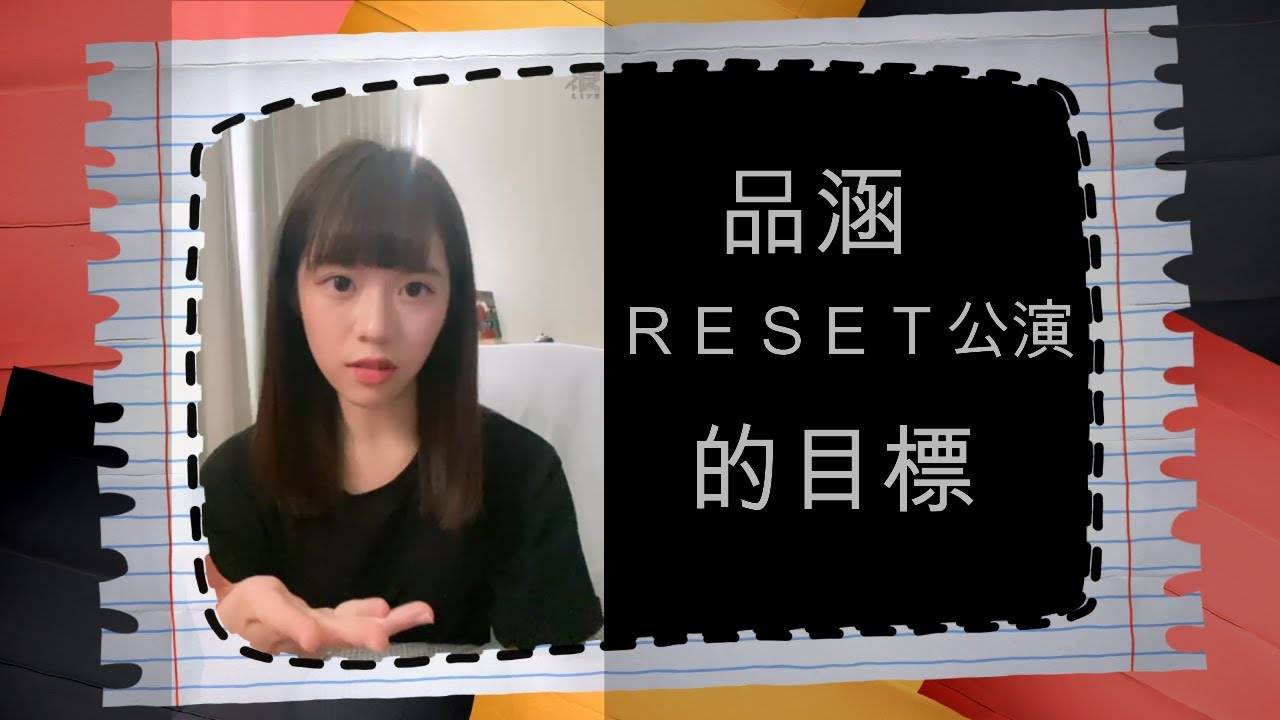 RESET公演的約定 - 品涵的自我期許