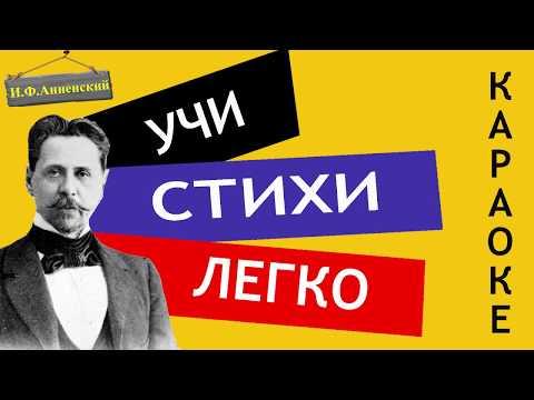 И.Ф. Анненский