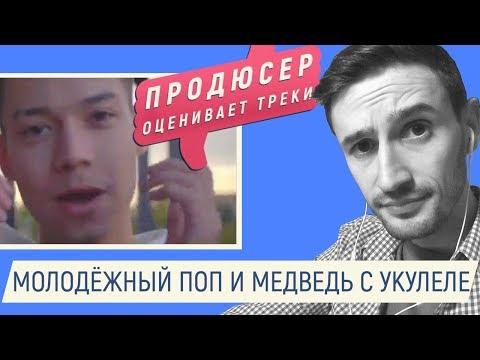 ПРОДЮСЕР-ОЦЕНИВАЕТ-ТРЕКИ.-Выпуск-4-(sk1nnydave)