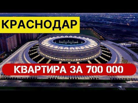 Краснодар - КВАРТИРЫ ЗА 700 ТЫСЯЧ ! Переезд в Краснодар. ЖК Акварели 2.