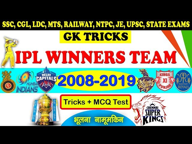 Current gk tricks : IPL winners list from 2008 - 2019 in Hindi
