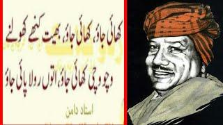 Punjabi Poetry:Ustad Daman:استاد دامن:قوم دے غدارو