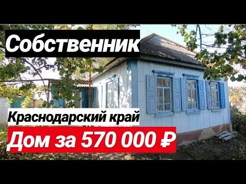 ПРОДАЖА ДОМА ЗА 570 000 РУБЛЕЙ В КРАСНОДАРСКОМ КРАЕ, ЛАБИНСКИЙ РАЙОН