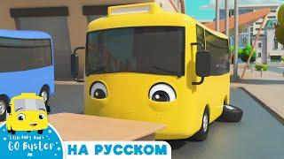 Бастер в школе Мультики для детей Автобус Бастер Детские Песни