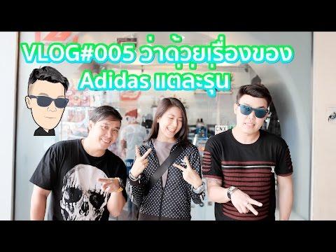 VLOG#005 ว่าด้วยเรื่องของ Adidas แต่ล่ะรุ่น