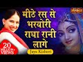 Download SANKIRTAN - MITHE RAS - JAYA KISHORI JI MP3 song and Music Video
