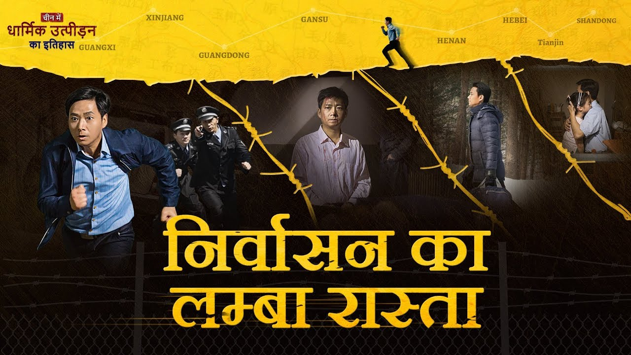 Best Hindi Christian Movie | Chronicles of Religious Persecution in China