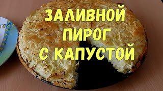 Капустный заливной пирог(Рецепт капустного заливного пирога - пирог получается нежным и воздушным, как омлет. Съедается мгновенно!..., 2013-03-28T18:01:14.000Z)