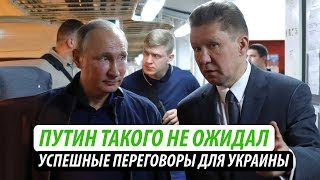 Путин такого не ожидал. Успешные переговоры для Украины