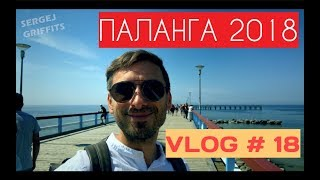ПАЛАНГА 2018. Прогулка по одному из самых популярных курортов Литвы.